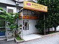 ATM Service of Chang Hwa Bank Face Guling Street 20130427.jpg