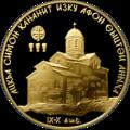 Abkhazia 50 apsar Au 2013 New Athos Monastery b.png