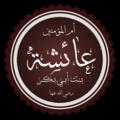 Aisha bint Abi Bakr.png