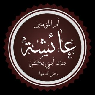 Aisha Muhammads third wife