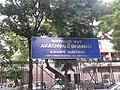 Akashvani Bhavan, New Delhi.jpg