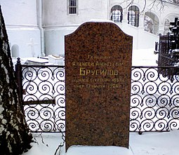 https://upload.wikimedia.org/wikipedia/commons/thumb/2/29/Alexey_Brusilov_Novod.jpg/255px-Alexey_Brusilov_Novod.jpg
