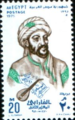 An Egyption stamp from with Al-Farabi's face.png