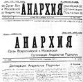 Anarchy newspaper.jpg