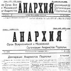"""Editorial del periódico """"Anárjiya"""" con la declaración del inicio de la lucha terrorista contra losbolcheviques. 25 de septiembre de 1919."""