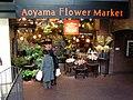 Aoyama Flower Market (350316585).jpg
