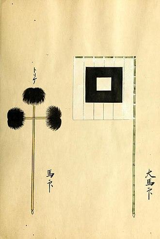 Uma-jirushi - Image: Arima Toyouji Large Battle Standards