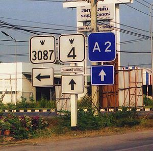Asian Highway Network - Asian Highway 2 sign near Ratchaburi, Thailand