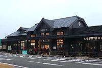 Aso Station 20131103.jpg