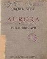 Aurora или утренняя заря в восхождении (Я. Бёме, пер. А. С. Петровского, 1914).pdf