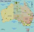 Australia regions map (ru).png