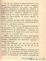 BASA-1932K-1-3-09(1).JPG