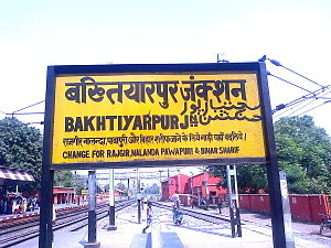 Bakhtiyarpur junction.jpeg