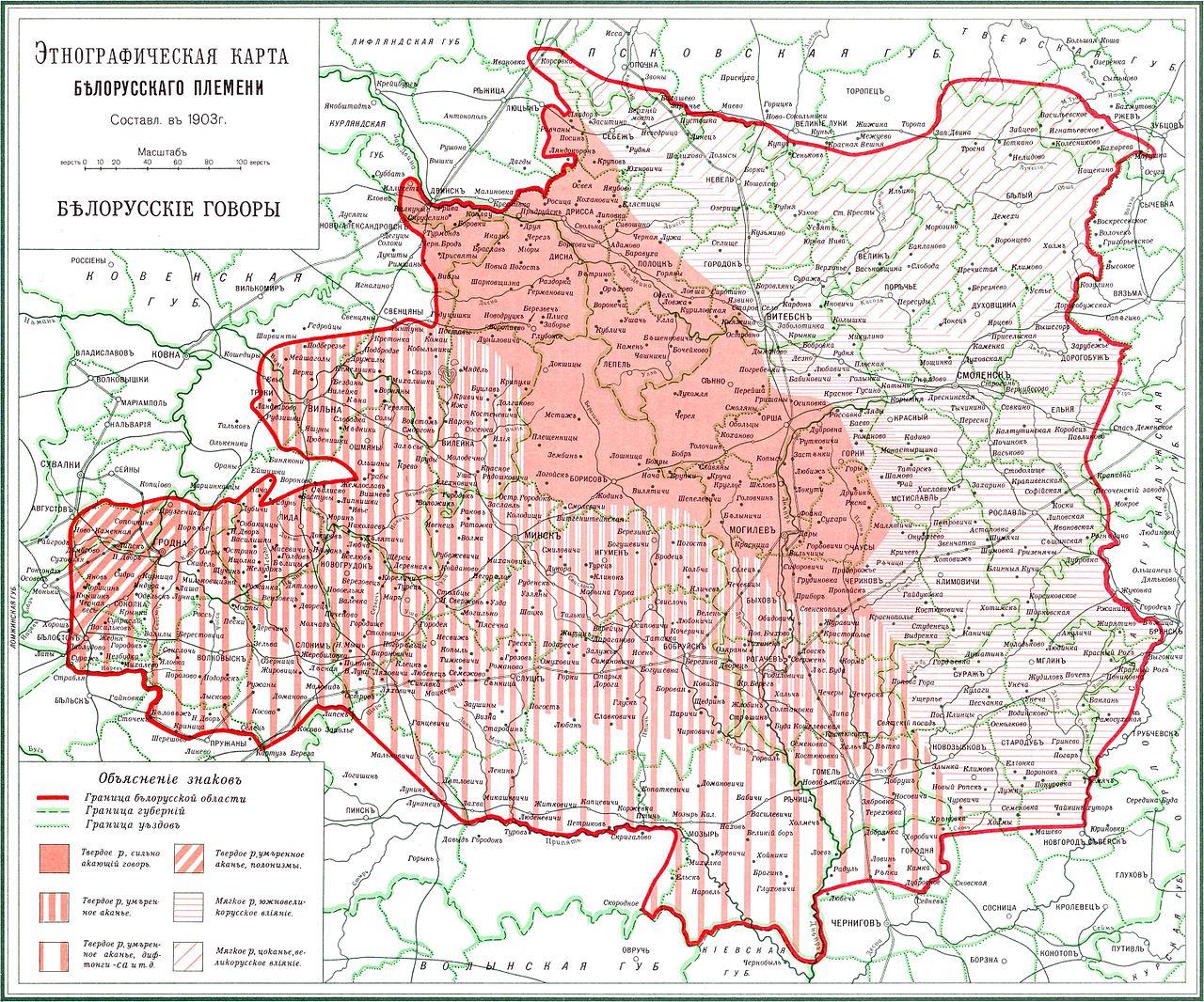 https://upload.wikimedia.org/wikipedia/commons/thumb/2/29/Belarusians_1903.jpg/1280px-Belarusians_1903.jpg