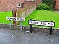 Bilingual signage, Ardmeen Green, Downpatrick - geograph.org.uk - 1467501.jpg