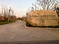 Binhu, Wuxi, Jiangsu, China - panoramio (155).jpg