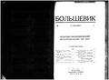 Bolshevik 1926 No18.pdf