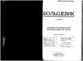 Bolshevik 1927 No2.pdf
