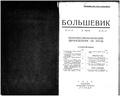 Bolshevik 1928 No13-14.pdf