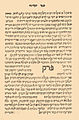 Brockhaus and Efron Jewish Encyclopedia e3 944-0.jpg