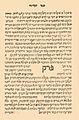 Brockhaus and Efron Jewish Encyclopedia e3 944-0.jpg