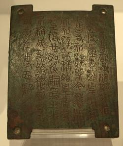 BronzePlaque-EdictOfSecondEmperor-Qin-ROM-May8-08.png