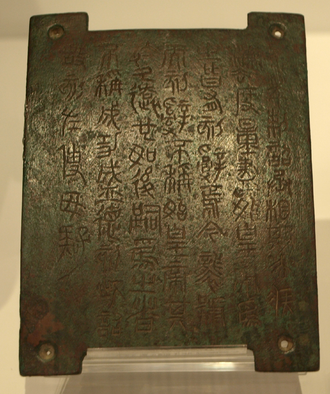 Seal script - Edict of the second Qin emperor, in seal script