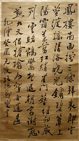 Zheng Xie - Calligraphical work of Zheng Xie, now collected in Shandong Museum