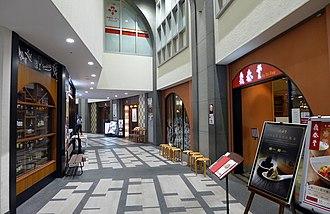Dentsu Building - Image: Caretta inside restaurant 2015