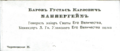 Carl Gustaf Emil Mannerheim visiting cards.png