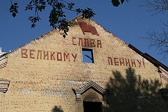 Chertanovo - Image: Chertanovo Caserne
