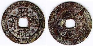 Lê Chiêu Thống - Coins issued under the reign of Lê Chiêu Thống