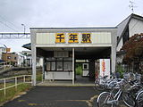 Chitose station01.JPG
