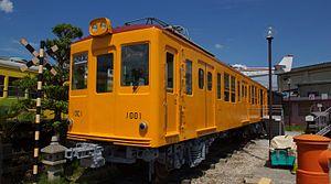 Choshi Electric Railway 1000 series - Car 1001 preserved at the Showa no Mori Museum in June 2016