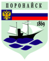 Coat of Arms of Poronaysk (Sakhalin oblast).png