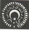 Coat of arms of Baku State University in 1919.jpg
