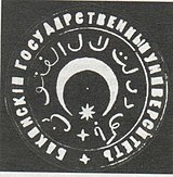 Coat of arms of Baku State University in 1919.jpg