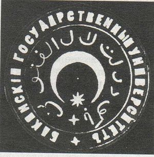 Baku State University - Coat of arms of Baku State University in 1919.