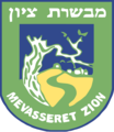 Coat of arms of Mevaseret Zion.png