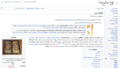 Collapsible sidebar - wikipedia fa - open.png