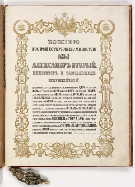 File:Czar's Ratification of the Alaska Purchase Treaty - NARA - 299810.pdf