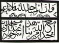 Dəstə- Meydan məscidinin kitabəsi.png