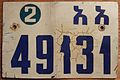 ETHIOPIA, ADDIS ABABA, c.2000 -PASSSENGER LICENSE PLATE - Flickr - woody1778a.jpg
