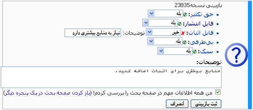 Easy Peer Review Gadget In Persian Wikinews2.png