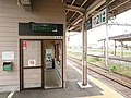 Echigotakiya Station Waiting room and 1st Platform.jpg