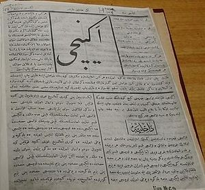 Media of Azerbaijan - First issue of Ekinchi