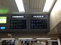 Electronic signage of Meitetsu-Nagoya Station on paid area.JPG