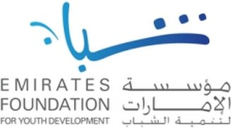Emirates Foundation - Image: Emirates Foundation logo