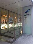 Entrance No.5 of Tenjin Station.jpg