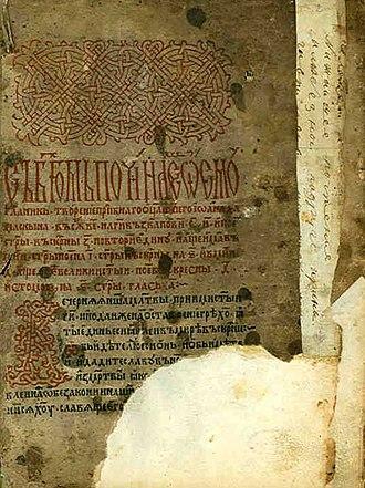 Octoechos (liturgy) - The first printed Octoechos (Schweipolt Fiol, Kraków 1491)